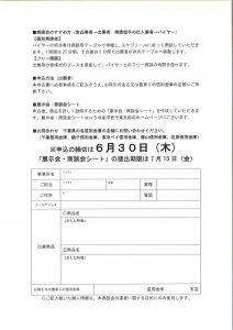 しんきん食の商談会-002